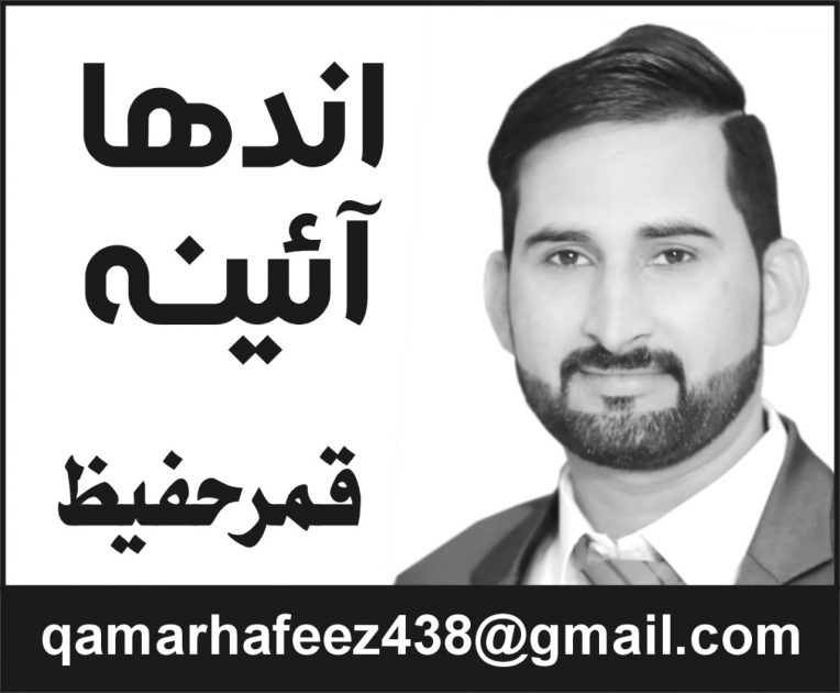 qamar hafeez